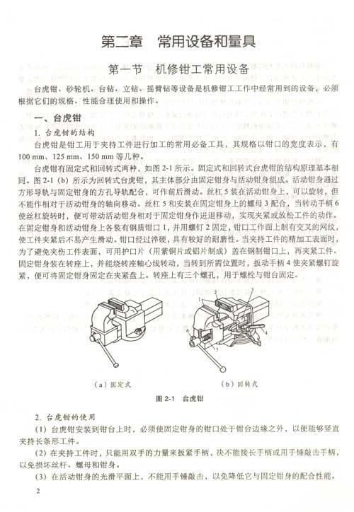 大型养路机械修理钳工技术-李刚-科技-文轩网