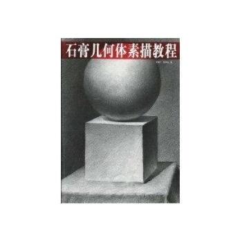 石膏几何体素描教程-李振才-技法教程-文轩网