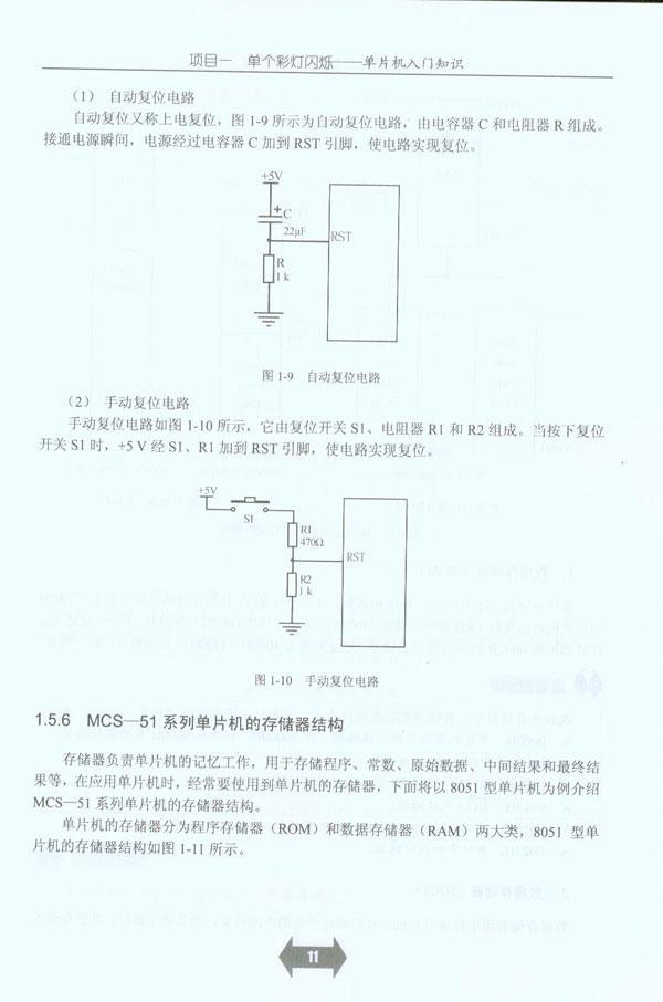 中断控制彩灯外部硬件接线图