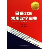日语2136常用汉字词典