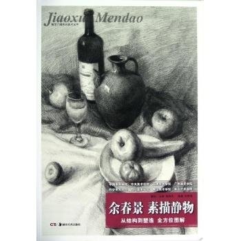 教学门道系列美术丛书:余春景.素描静物