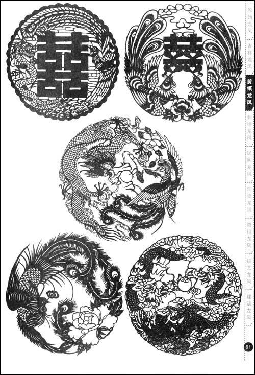 中国龙凤图案集/平面设计资料集