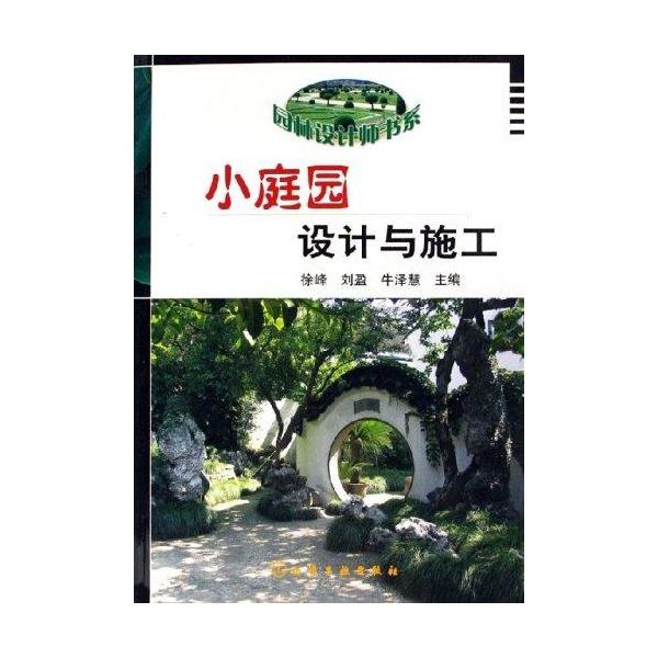 小庭园设计与施工/园林设计师书系-徐峰//刘盈//牛