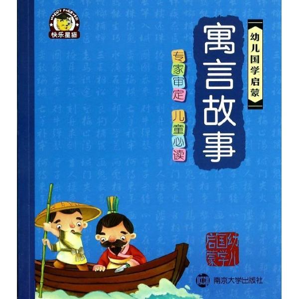 寓言故事-南京合谷科技信息技术有限公司-传统文化