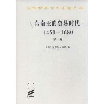 汉译世界学术名著丛书:(第1卷)季风吹拂下的土地/东南亚的贸易时代:1450-1680年