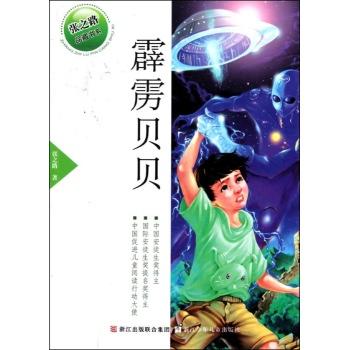 张之路品藏书系张之路品藏书系:霹雳贝贝