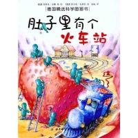 德国精选科学图画书:肚子里有个火车站【精装】[3-6岁]
