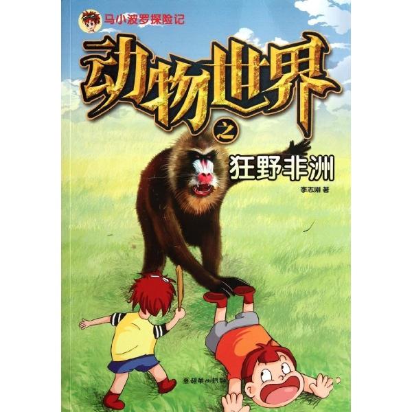 动物世界之狂野非洲-李志刚-儿童文学-文轩网