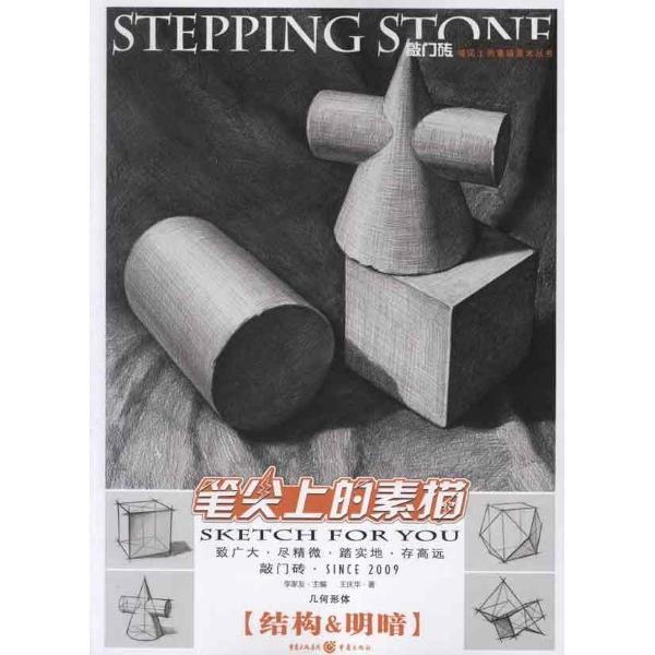 敲门砖笔尖上的素描美术丛书:几何形体.结构.明暗
