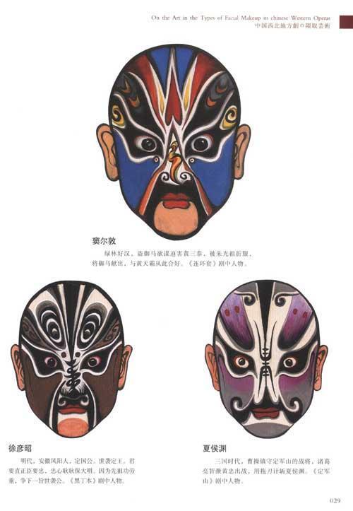 鬼面具手绘图案设计