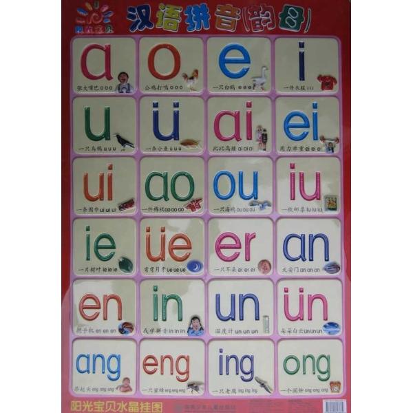 汉语拼音. 韵母/阳光宝贝水晶挂图--少儿-文轩网