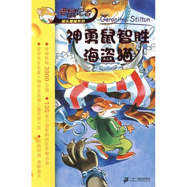 神勇鼠智胜海盗猫/老鼠记者摇头摆尾系列