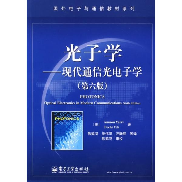 现代通信光电子学(第六版)