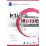 材料科学研究方法(第2版)