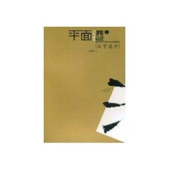 平面港之汉字设计 -成朝晖 -文轩网