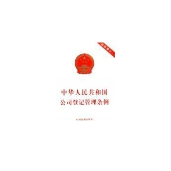 根据(中国人民共和国公司法)规定,股份公司发行债券,必须符合以下什么条件
