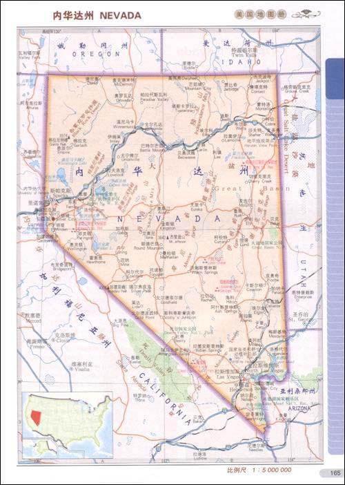 美国地图册(中英对照)-中国地图出版社-旅游-文轩网