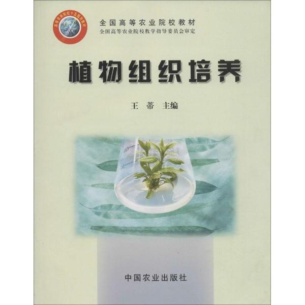 植物组织培养-无-农业林业-文轩网