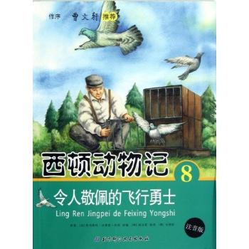西顿动物记8:令人敬佩的飞行勇士(注音版)-(加)西顿