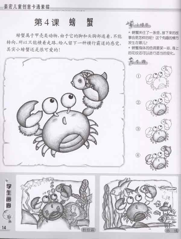 *可爱动物园/姜宏儿童创意卡通素描