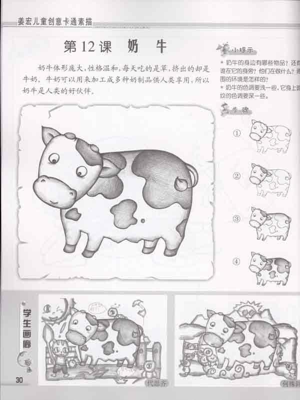 铅笔画乌龟画法步骤