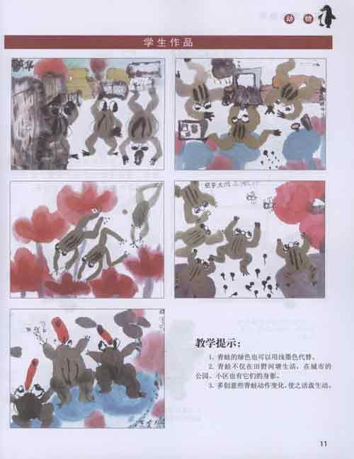 新儿童国画教程:动物-方利-少儿-文轩网