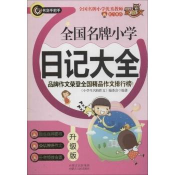 小学生名校作文:全国名牌小学日记大全(升级版)