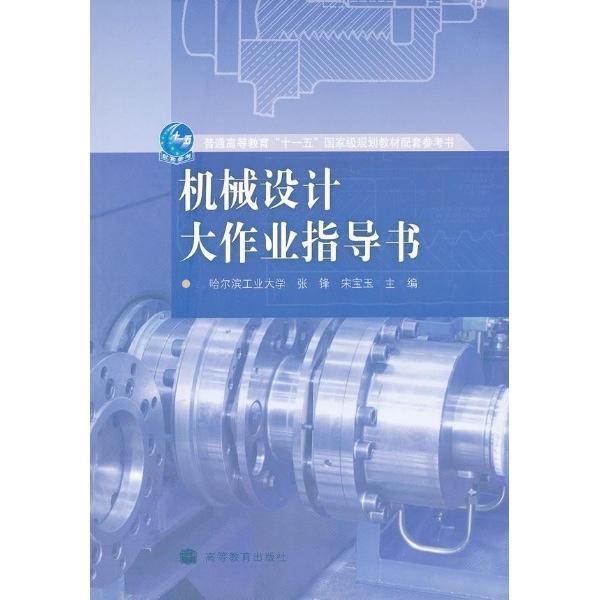 机械设计大作业指导书-侠名-大学-文轩网