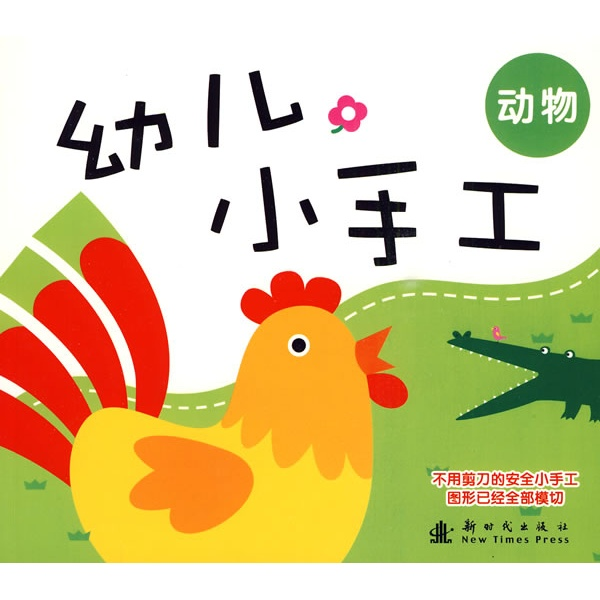 动物/幼儿小手工-小红花图书工作室编著-漫画/绘本