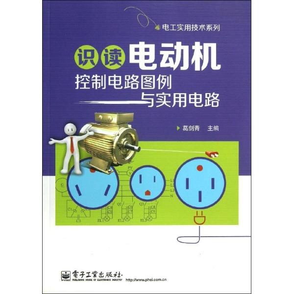 电工实用技术系列:识读电动机控制电路图例与实用电路