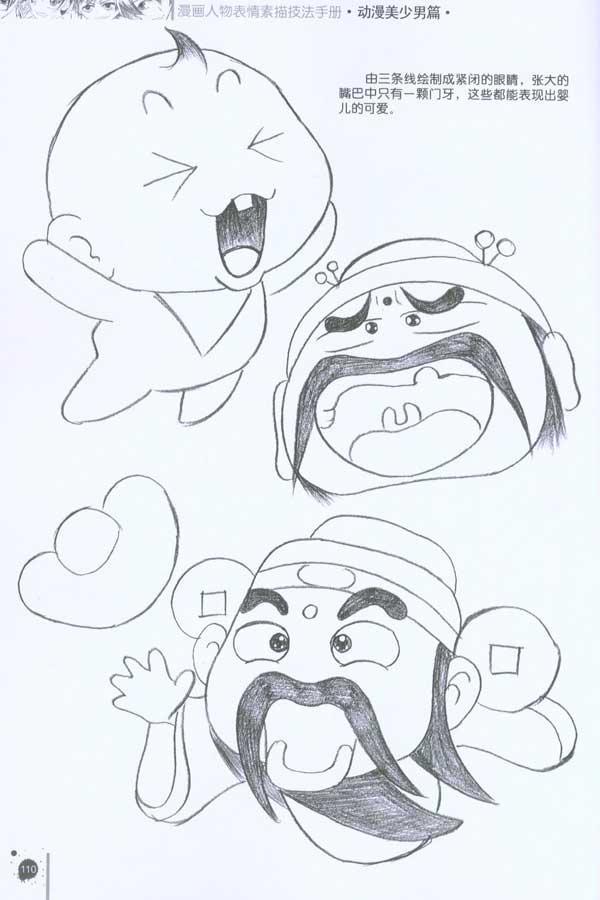 动漫秀场:动漫秀场/漫画人物表情素描技法手册