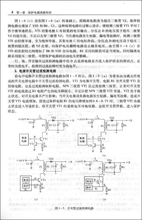行扫描电路停止工作  小信号处理保护电路,保护时如果采取关闭行扫描