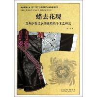 蜡去花现:贵州少数民族传统蜡染手工艺研究