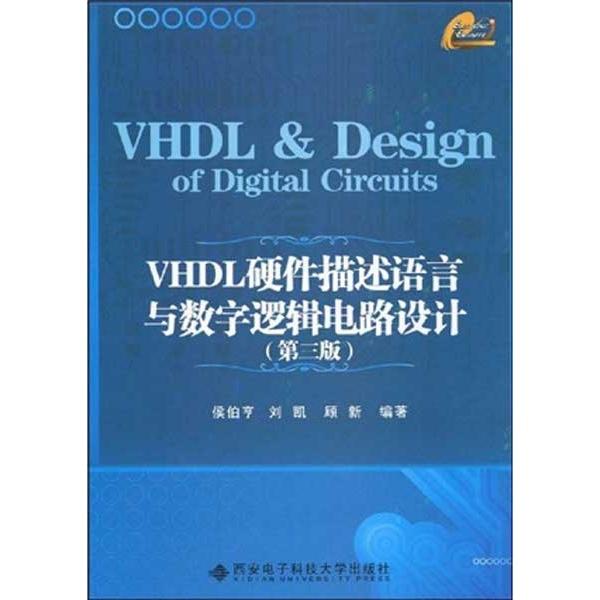 vh硬件描述语言与数字逻辑电路设计.3版