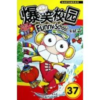 漫画世界幽默系列•爆笑校园(37)