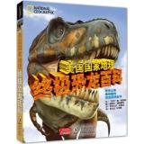 美国国家地理终极恐龙百科 (超级版)