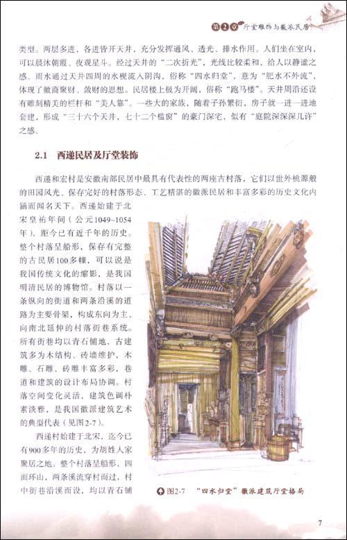 云南古代建筑手绘图