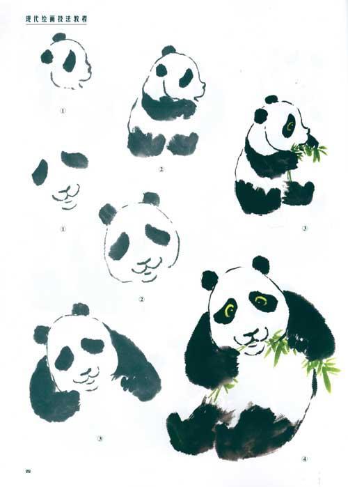 现代绘画技法教程·熊猫的画法-刘湘子