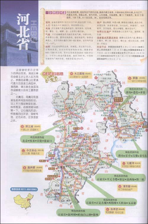 义乌到柳州地图