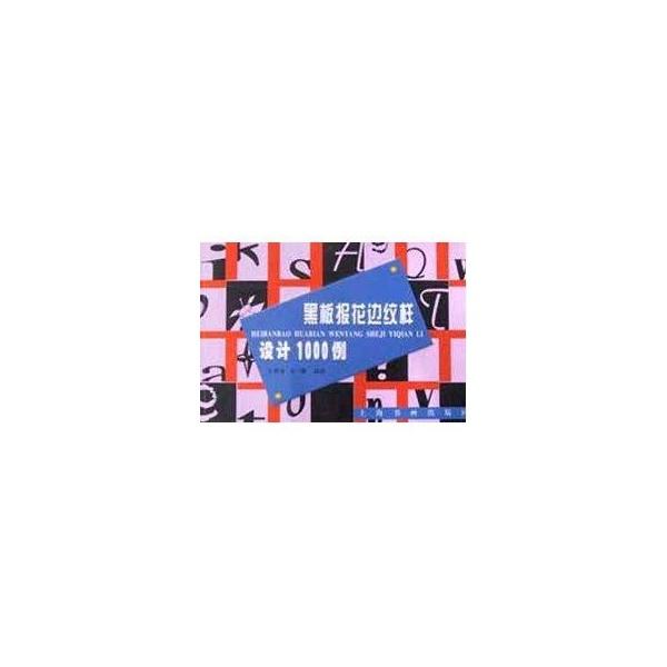黑板报花边纹样设计1000例-王世安-平面设计-文轩网