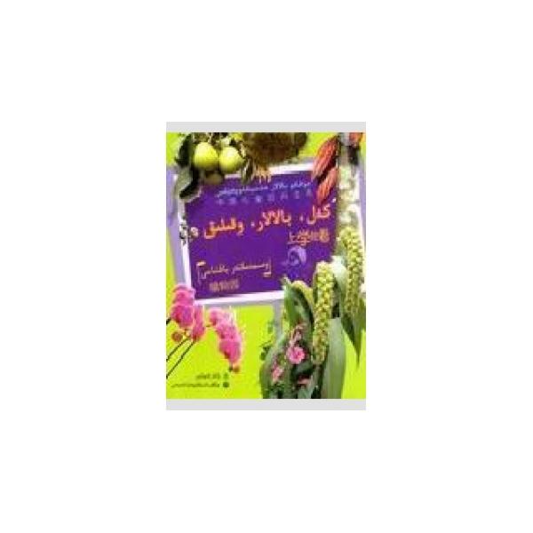 植物园:哈萨克文-《中国儿童百科全书·上学就看》会