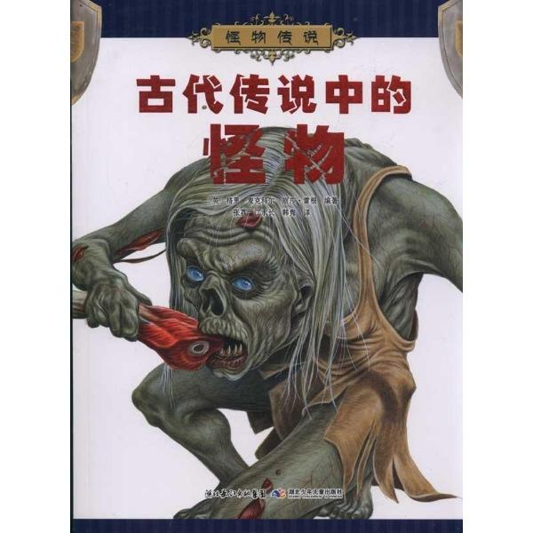 古代传说中的怪物-(英)麦克科尔