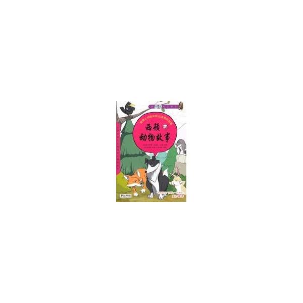 西顿动物故事/会思考的文学书系列-(加)西顿