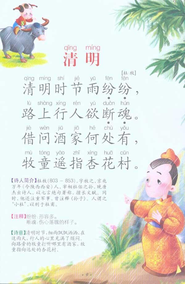 幼儿学唐诗(提高版)-童婴文化-儿童文学-文轩网