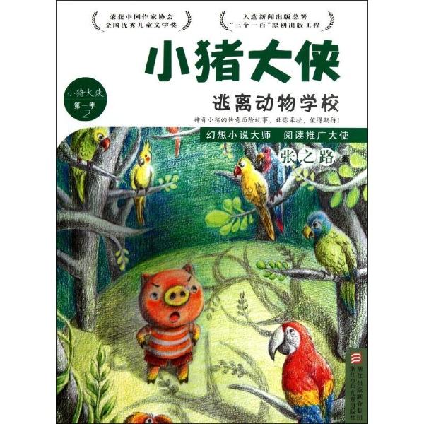 小猪大侠:逃离动物学校