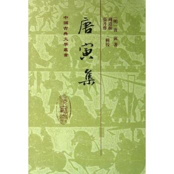 中国古典文学丛书:唐寅集【精装】