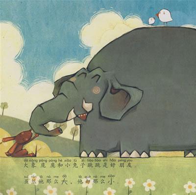 5    内容简介  大象庞庞和小兔子跳跳虽然一个很大,一个