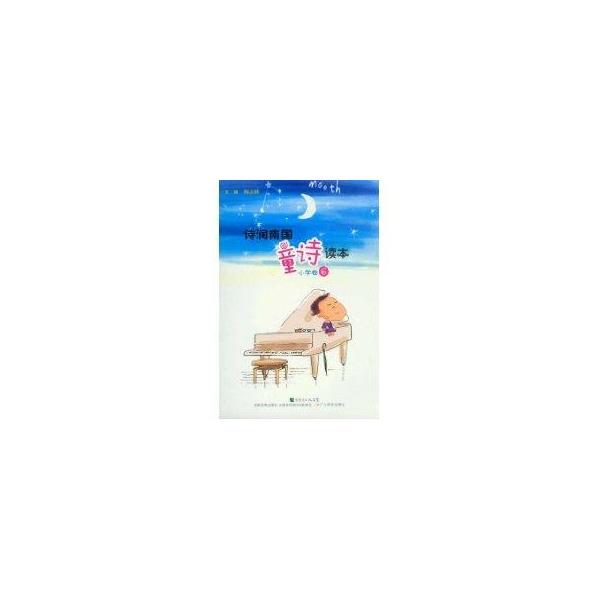 诗润南国童诗读本(六年级)-潘蔚贤-中小学课外读物