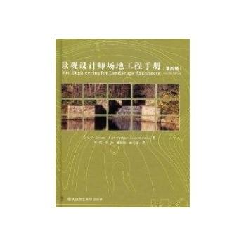 *景观设计师场地工程手册(第四版)(景观与建筑设计系列)