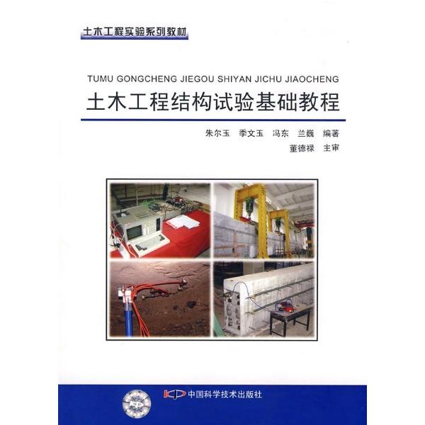 土木工程结构试验基础教程/土木工程实验系列教材
